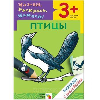 Раскраска с наклейками. Птицы Бурмистрова Л., Мороз В.