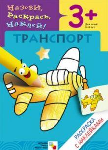 Бурмистрова Л., Мороз В. - Раскраска с наклейками. Транспорт обложка книги