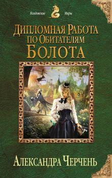 Дипломная работа по обитателям болота обложка книги