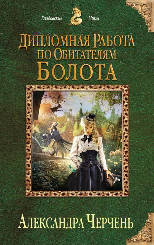 Дипломная работа по обитателям болота Черчень А.