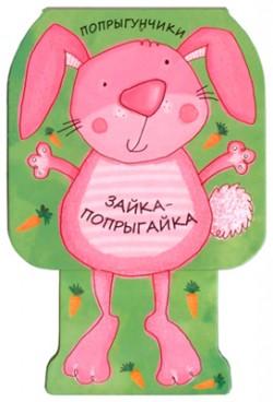 Попрыгунчики. Зайка-попрыгайка Бурмистрова Л., Мороз В.