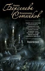 Берсенева А., Сотников В. - Вангелия обложка книги