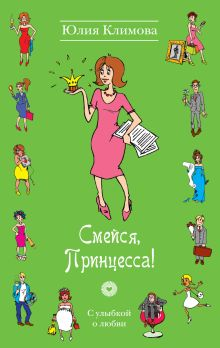 Климова Ю.В. - Смейся, Принцесса! обложка книги
