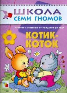 Дарья Денисова - ШСГ Первый год обучения. Котик-коток обложка книги