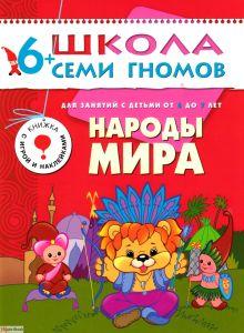Дарья Денисова - ШСГ Седьмой год обучения. Народы мира. обложка книги
