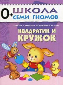Дарья Денисова - ШСГ Первый год обучения. Квадратик и кружок. обложка книги