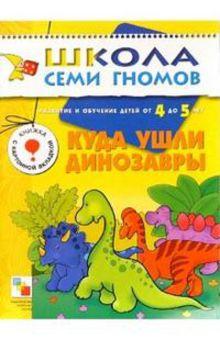Дарья Гончарова - ШСГ Пятый год обучения. Куда ушли динозавры. обложка книги