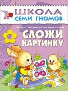 Дарья Денисова - ШСГ Первый год обучения. Сложи картинку. обложка книги