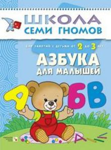 ШСГ Третий год обучения. Азбука для малышей.