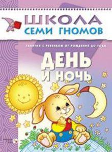 Дарья Денисова - ШСГ Первый год обучения. День и ночь. обложка книги