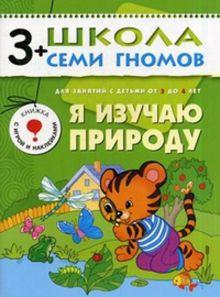 Дарья Денисова - ШСГ Четвертый год обучения. Я изучаю природу обложка книги