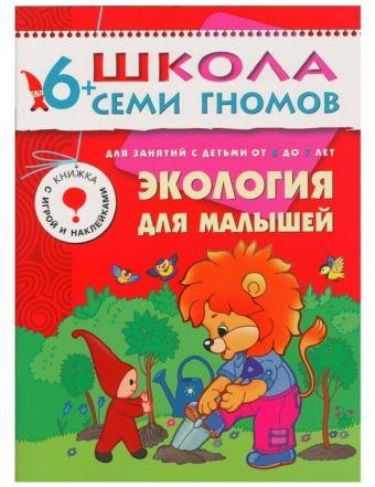 ШСГ Седьмой год обучения.Экология для малышей Дарья Денисова