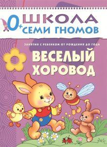 Дарья Денисова - ШСГ Первый год обучения. Веселый хоровод обложка книги