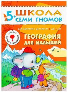 Дарья Денисова - ШСГ Шестой год обучения. География для малышей. обложка книги