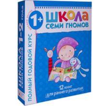 Дарья Денисова - Школа Семи Гномов 1-2 года. Полный годовой курс (12 книг с картонной вкладкой). обложка книги