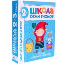 Дарья Денисова - Школа Семи Гномов 2-3 года. Полный годовой курс (12 книг с картонной вкладкой). обложка книги