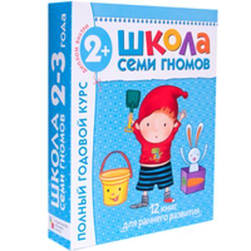 Школа Семи Гномов 2-3 года. Полный годовой курс (12 книг с картонной вкладкой). Дарья Денисова