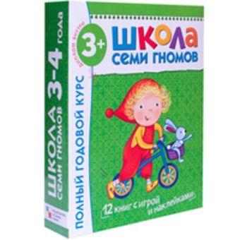 Школа Семи Гномов 3-4 года. Полный годовой курс (12 книг с играми и наклейкой). Дарья Денисова