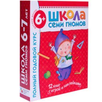 Школа Семи Гномов 6-7 лет. Полный годовой курс (12 книг с играми и наклейками). Дарья Денисова