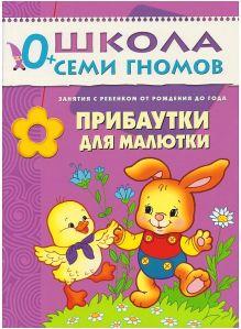 Дарья Денисова - ШСГ Первый год обучения. Прибаутки для малютки. обложка книги