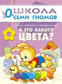 Дарья Денисова - ШСГ Первый год обучения. А это какого цвета? обложка книги