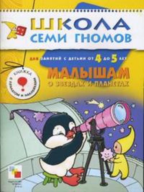 ШСГ Пятый год обучения. Малышам о звездах и планетах Юрий Дорожин