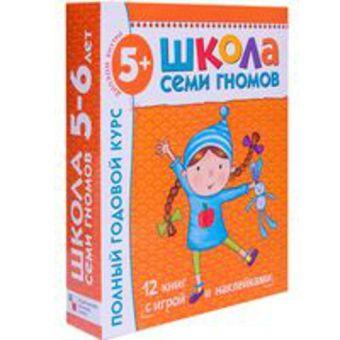 Школа Семи Гномов 5-6 лет. Полный годовой курс (12 книг с играми и наклейками). Дарья Денисова