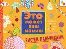 ЭМВМ Рисуем пальчиками. Художественный альбом для занятий с детьми 1-3 лет.