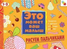 Янушко Е. А. - ЭМВМ Рисуем пальчиками. Художественный альбом для занятий с детьми 1-3 лет. обложка книги