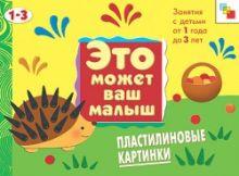 Янушко Е. А. - ЭМВМ Пластилиновые картинки . Художественный альбом для занятий с детьми 1-3 лет. обложка книги