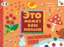 Янушко Е. А. - ЭМВМ Пластилиновый снежок . Художественный альбом для занятий с детьми 1-3 лет. обложка книги