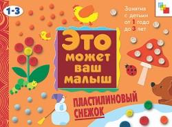 ЭМВМ Пластилиновый снежок . Художественный альбом для занятий с детьми 1-3 лет. Янушко Е. А.