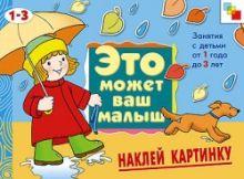Янушко Е. А. - ЭМВМ Наклей картинку . Художественный альбом для занятий с детьми 1-3 лет. обложка книги