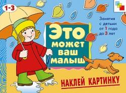 ЭМВМ Наклей картинку . Художественный альбом для занятий с детьми 1-3 лет. Янушко Е. А.