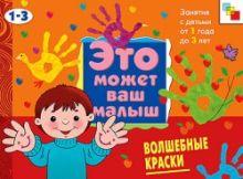 Янушко Е. А. - ЭМВМ Волшебные краски . Художественный альбом для занятий с детьми 1-3 лет. обложка книги
