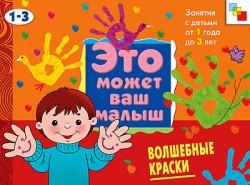 ЭМВМ Волшебные краски . Художественный альбом для занятий с детьми 1-3 лет. Янушко Е. А.