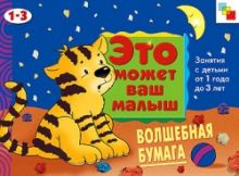 Янушко Е. А. - ЭМВМ Волшебная бумага . Художественный альбом для занятий с детьми 1-3 лет. обложка книги