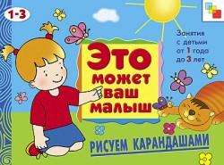 ЭМВМ Рисуем карандашами. Художественный альбом для занятий с детьми 1-3 лет. Янушко Е. А.