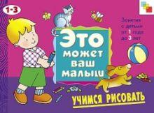 Янушко Е. А. - ЭМВМ Учимся рисовать. Художественный альбом для занятий с детьми 1-3 лет. обложка книги