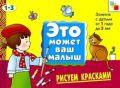 ЭМВМ Рисуем красками . Художественный альбом для занятий с детьми 1-3 лет. от ЭКСМО