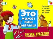 Янушко Е. А. - ЭМВМ Рисуем красками . Художественный альбом для занятий с детьми 1-3 лет. обложка книги