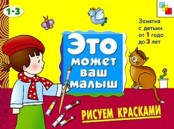 ЭМВМ Рисуем красками . Художественный альбом для занятий с детьми 1-3 лет. Янушко Е. А.