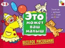 Колдина Д. Н. - ЭМВМ Веселое рисование. Художественный альбом для занятий с детьми 1-3 лет. обложка книги
