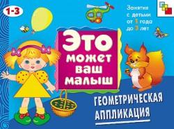ЭМВМ Геометрическая аппликация. Художественный альбом для занятий с детьми 1-3 лет. Янушко Е. А.