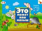 ЭМВМ Пластилиновые прятки . Художественный альбом для занятий с детьми 1-3 лет.