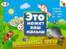 Колдина Д. Н. - ЭМВМ Пластилиновые прятки . Художественный альбом для занятий с детьми 1-3 лет. обложка книги