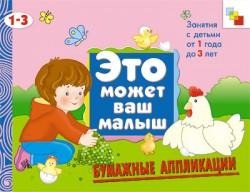ЭМВМ Бумажные аппликации. Художественный альбом для занятий с детьми 1-3 лет Колдина Д. Н.