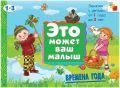 ЭМВМ Времена года. Художественный альбом для занятий с детьми 1-3 лет. от ЭКСМО