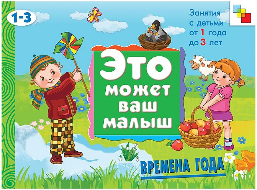 ЭМВМ Времена года. Художественный альбом для занятий с детьми 1-3 лет.