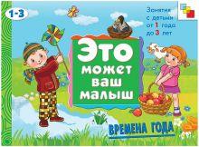 Янушко Е. А. - ЭМВМ Времена года. Художественный альбом для занятий с детьми 1-3 лет. обложка книги